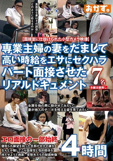 OKAX-624 A Real Document That Tricked A Full-time Housewife's Wife Into Having A High Hourly Wage For Sexual Harassment Part Interview