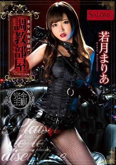 SALO-016 Queen Maria's Breaking In Room Mari Wakatsuki