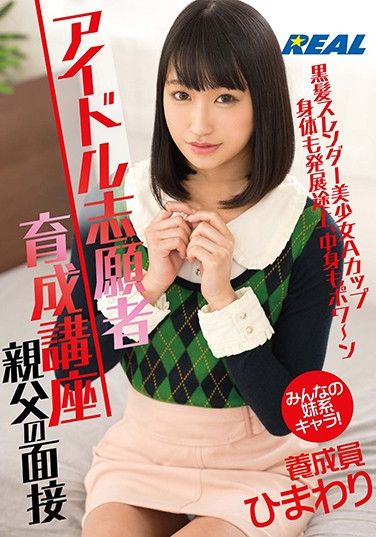 XRW-879 Idol Volunteer Training Course Father Interviewer Himawari Nagisa Himawari