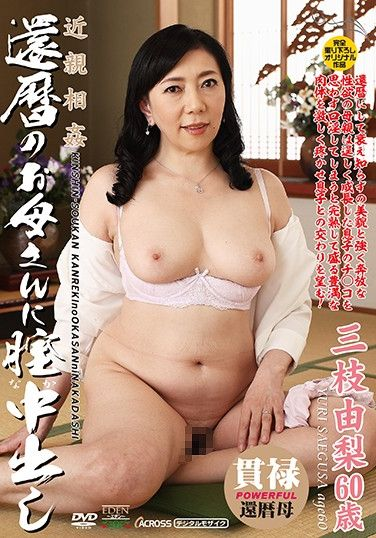 AED-181 Family Fun: Giving A Creampie To A 60-something MILF: Yuri Saegusa