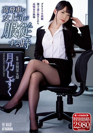 ATID-415 When The Heavy-Handed Hot Boss Is Obedient, Shizuku Tsukino