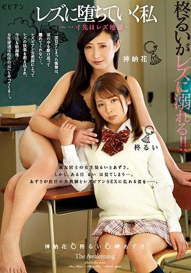 BBAN-279 I'm Getting My Lesbian On – Immediately Before Me Lies A Lesbian Hell – Rui Hiiragi Hana Kano Azusa Misaki