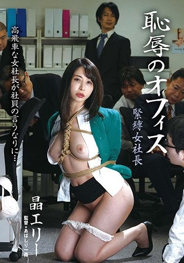 BDA-119 The Office Of Shame An S&M Lady Boss Elly Akira