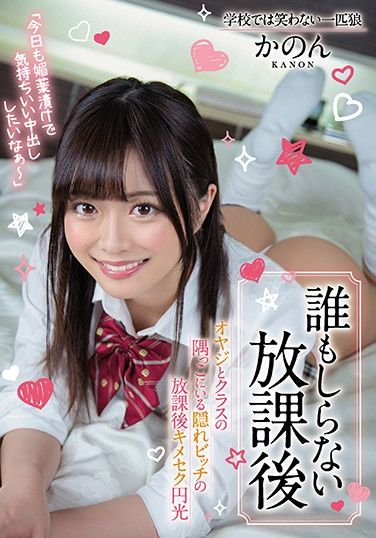 BLK-458 Nobody Knows What Happens After School This Dirty Old Man Is Having Secret After School Pay-For-Play Sex With A Secretly Bitchy Babe In The Corner Of The Classroom Kanon Kanade