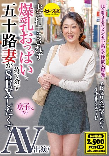 CEAD-304 A Fifty-Something Wife Who Was Being Neglected By Her Husband Didn't Want To Let Her Colossal Tits Go To Waste, So She Came To Us To Perform In This Adult Video! Kyoko-san (53)