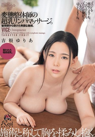 DASD-673 He Told Her It Was Treatment, When He Fondled And Caressed Her Titties. A Perverted Chiropractor Is Providing Huge Tits Lymph Node Massage Therapy. Yuria Kira
