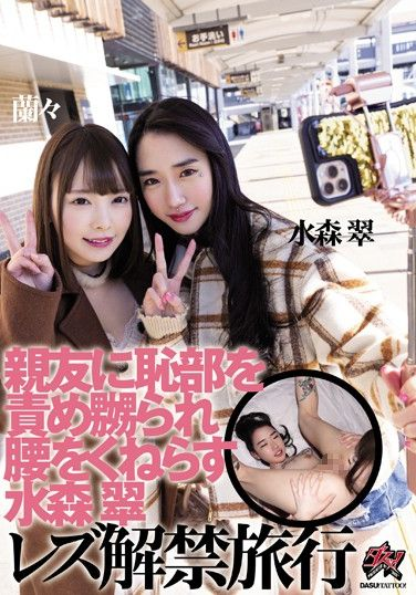 DASD-684 Sui Mizumori Is Getting Her Privates Tweaked By Her Best Friend, And Now She's Shaking Her Ass With Pleasure A Lesbian Lust Unleashing Vacation