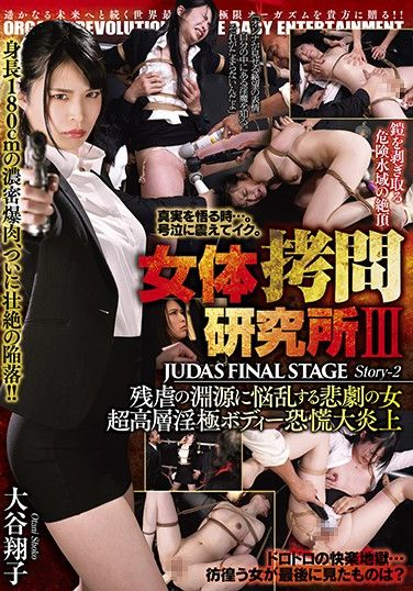 DBER-066 Big Fun In The Women's Prison III JUDAS FINAL STAGE Story-2 The Tragedy Of A Woman Who Loses Her Mind In The Hellish Pain Of Pleasure Her Ultra Horny Body Is On Fire Shoko Otani