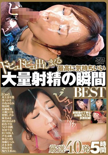 DVAJ-457 Splattering, Geysers Of The Greatest, Immensely Pleasurable Moments Filled With Lots Of Cum BEST HITS COLLECTION
