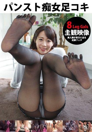 EVIS-306 Pantyhose Slut Gives Footjobs