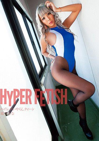 FLAV-241 HYPER FETISH High Legs Odious Queen Runa Shimotsuki
