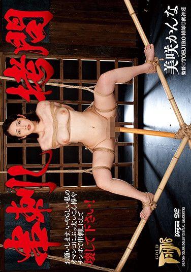 GTJ-087 Skewering Shame Kanna Misaki