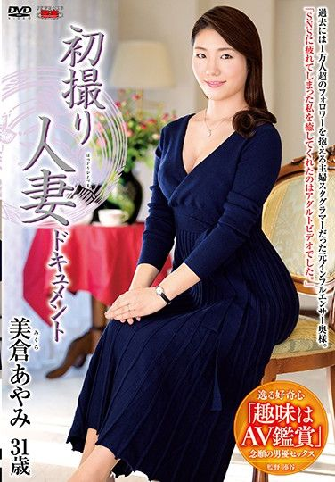 JRZD-963 A First Time Married Woman Documentary Ayami Mikura