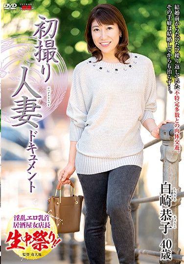 JRZD-965 First Shot Married Woman Document Kyoko Shirasaki