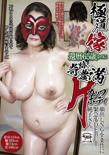 NINE-032 Extreme Wife – A 65yo Woman With A Miraculous H-Cup Body – She Agrees To Make Her Porno Debut If We Don't Show Her Face – Junko-san