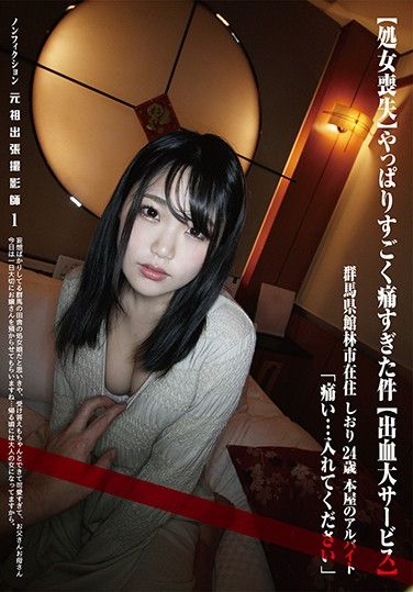 MARO-001 (Losing Her Virginity) It H**ts Too Much After All (B***ding Hymen Special Service) Nonfiction Travelling Pioneer Videographer 1: Shiori