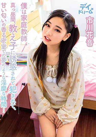 DAYD-037 I'm A Private Tutor During The Day, I Get Lured To Temptation By My S*****ts And Fucked, And I Spend My Time Luxuriating in A Dream-Cum-True Fantasy While Being Transported By Their Erotic Fragrances… Kanon Ichikawa