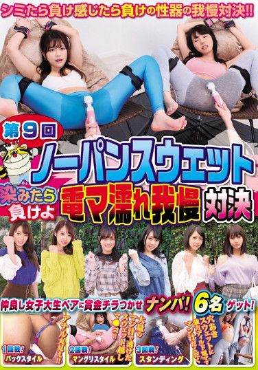 HJMO-433 Chapter 9 No Panties Allowed, If You Get A Sweat Stain, You Lose The Big Vibrator Endurance Battle