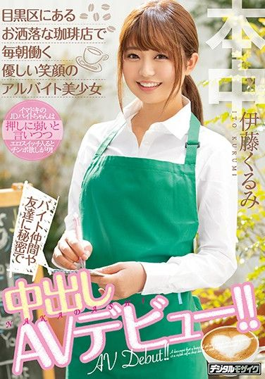 HND-833 This Beautiful Girl Is Working Every Day At A Part-Time Job At This Fashionable Cafe In Meguro. And She Has A Lovely Smile She's Keeping A Secret From Her Friends And Co-Workers: She's Making Her Creampie Adult Video Debut!! Kurumi Ito