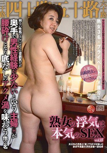 HTM-018 A Mature Woman Having Serious Infidelity Sex vol. 18