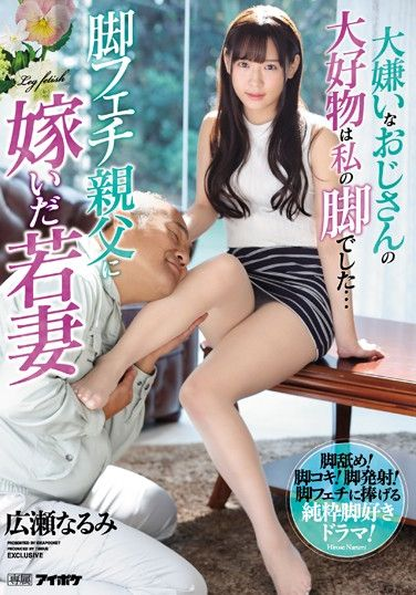 IPX-482 I Hate This Dirty Old Man, But His Favorite Delicacies Are My Legs… A Young Wife Whose Father-In-Law Has A Foot Fetish Narumi Hirose