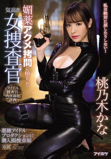 IPX-486 This Arrogant Female Detective Became Prey To Aphrodisiac Ecstasy She Went Undercover Into A Corrupt Idol Production Company Kana Momonogi