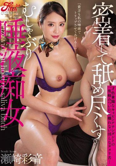 JUFE-180 Adhesion And Licking Out Much Sucking Saliva Slut Ayane Sezaki