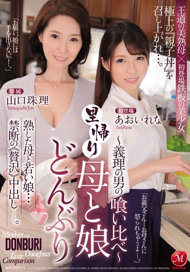 JUL-233 A Sex Sandwich Featuring A Mother Who Has Cum Homs And Her Daughter – A Stepfather Goes Taste Testing – Shuri Yamaguchi Lena Aoi