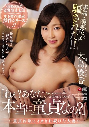 "JUL-237 ""Hey, Are You Really A Cherry Boy?"" – A Married Woman Who Fell For A Cherry Boy Con – Yuka Oshima"