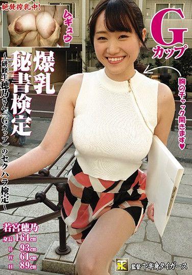 KTB-036 Colossal Tittied Secretary Exam – G-Cup Trainee Hono's Sexual Harassment Exam – Hono Wakamiya