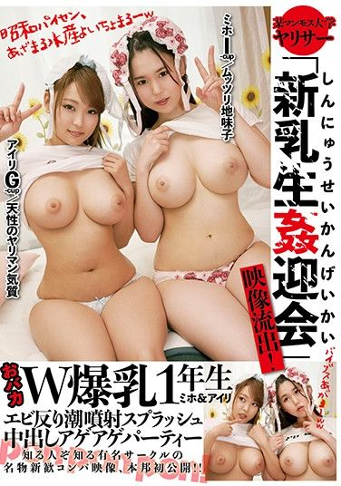 "KTKC-085 A Certain Mammoth University Yarisa ""New Breast Fucking Party"" Video Leaked! Stupid W Big Breasts 1st Grade Miho & Airi Shrimp Warp Tide Injection Splash Creampie Ageage Party"