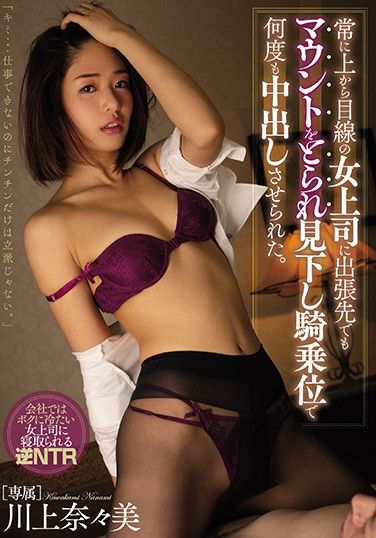 MEYD-588 My Lady Boss Always Looks Down On Me With Contempt, And During Our Business Trips Together, She Mounts Me With A Cowgirl And Makes Me Creampie Her Over And Over Again. Nanami Kawakami