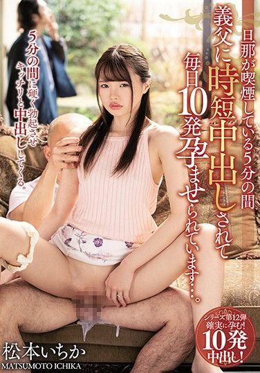 MEYD-593 While Her Husband Takes A Smoke Break For 5 Minutes, She's Getting Short-Time Creampie Fucked 10 Times A Day, Every Day, By Her Pregnancy Fetish-Obsessed Father-In-Law… Ichika Matsumoto