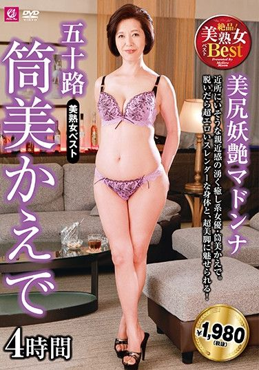 MLSM-030 50-Someting Mature Women Best Kaede Tsutsumi, 4 Hours – Madonna With A Fascinating Beautyful Ass