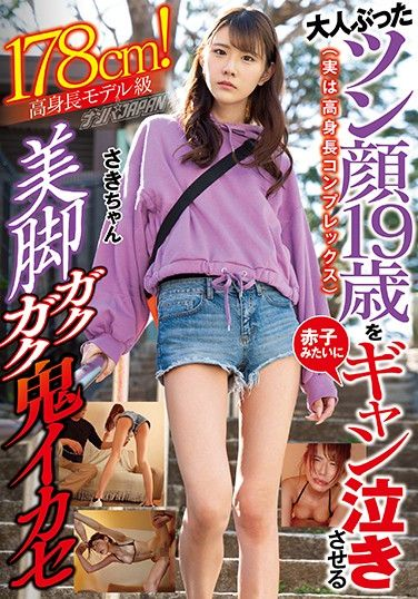 NNPJ-388 178cm Tall! A Tall Girl With Model-Class Looks She's 19 Years Old But Looks Like A Cool Grownup (The Truth Is That She Feels Insecure About Her Height) And Now She's Shaking Her Beautiful Legs As She Cries Like A Baby While I'm Relentlessly Making Her Cum