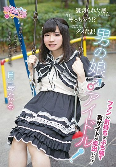 OPPW-055 A She-Male Idol – This Underground Website That Will Destroy His/Her Fans' Dreams Has Leaked! – Naru Tsukishima