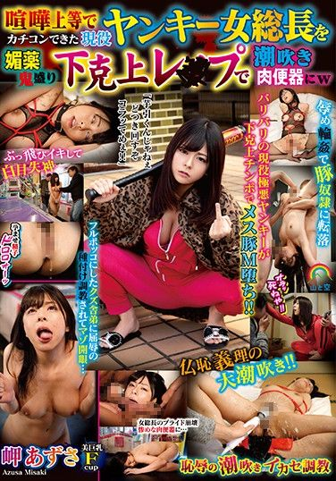 SORA-254 A Real-Life Bad Girl Who Was Ready To Fight Is Squirting With Orgasmic Aphrodisiac-Laced Joy As She Is Transformed Into A Cum Bucket For Our Fucking Pleasure Azusa Misaki