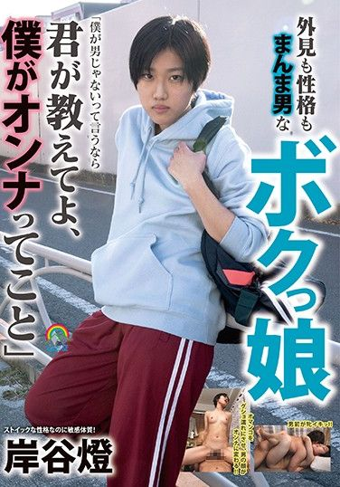 """SOTB-001 This Boyish Girl Looks And Acts Just Like A Guy """"If You Say I'm Not A Guy, Then Prove It. Show Me That I'm A Woman"""" Akari Kishitani"""