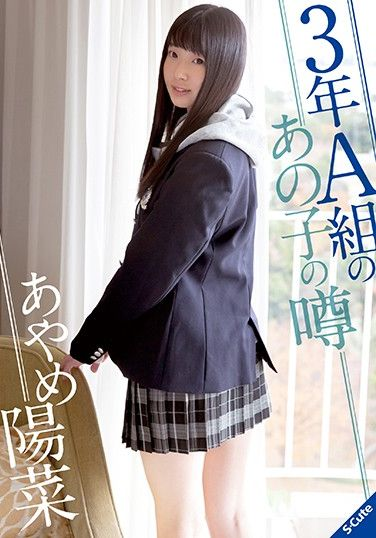 SQTE-302 Rumor Of That Child Of Group A For 3 Years Ayame Haruna