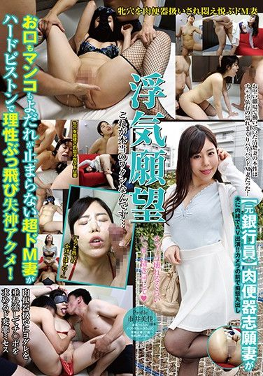 SYKH-009 She Wants To Cheat – This Is The Real Me… Vol. 9, Mika, 27 (Fake Name)