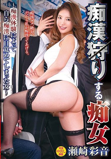 VEC-421 Filthy ● Hunting Slut ~ Filthy ● A Woman Who Awakens To Filthy By Experience ● Ayane Sezaki