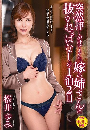 VENU-935 One Night And Two Days Left By My Wife's Sister Who Suddenly Rushed Yumi Sakurai