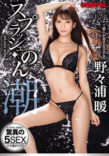 ABP-985 Splash Non-pull Out All The Woman's Body Fluids! Amazing 5 SEX Nonoura Warm