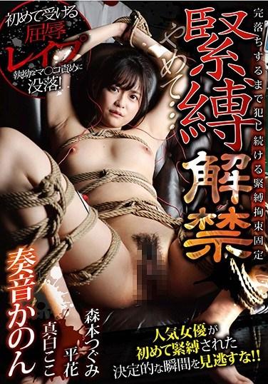 KUM-002 Bound Until They Break – S&M Sluts Tied Up And Fucked Tsugumi Morimoto Hana Taira Koko Mashiro Kanon Kanade