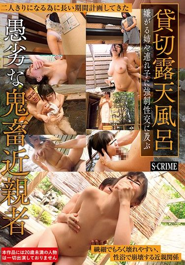 SCR-241 A Private Outdoor Bath A Big Stepsister And Daughter-In-Law Get Furiously Fucked With Rough Sex