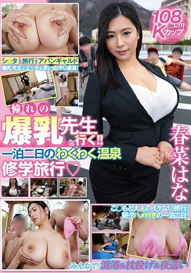 GVH-076 I'm Cumming With My Favorite Colossal Tits Teacher!! A 2-Day, 1-Night Fun Fucking Hot Spring Resort School Trip Hana Haruna