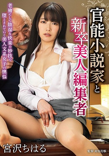 GVH-079 The Beautiful New Graduate Editor And The Erotic Novel Writer: Chiharu Miyazawa