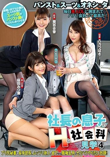 GVH-082 Visit To The President's Son's Sexual Social Studies 4 – Tsubasa Hachino/Yurika Aoi/Mitsuha Sakurada