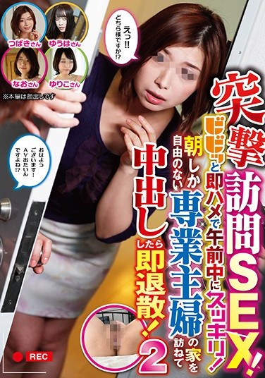 OVG-141 Sudden Sex At Home! Enjoying A Quickie To Pass A Refreshing Morning! This Housewife Is Only Alone In The Morning So I Go To Her House, Fuck Her Raw, And Try To Leave Quickly Before We Get Caught! 2