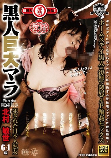 BLB-05 Big Black Dicks A Japanese Mature Woman Goes For A Big Black Ride This Black Visitor Was On A Homestay And Enjoying Revenge Four-Way G*******g Shameful Sex (She's Lifting Her Black Dick Ban!!) Toshiyo Kitamura